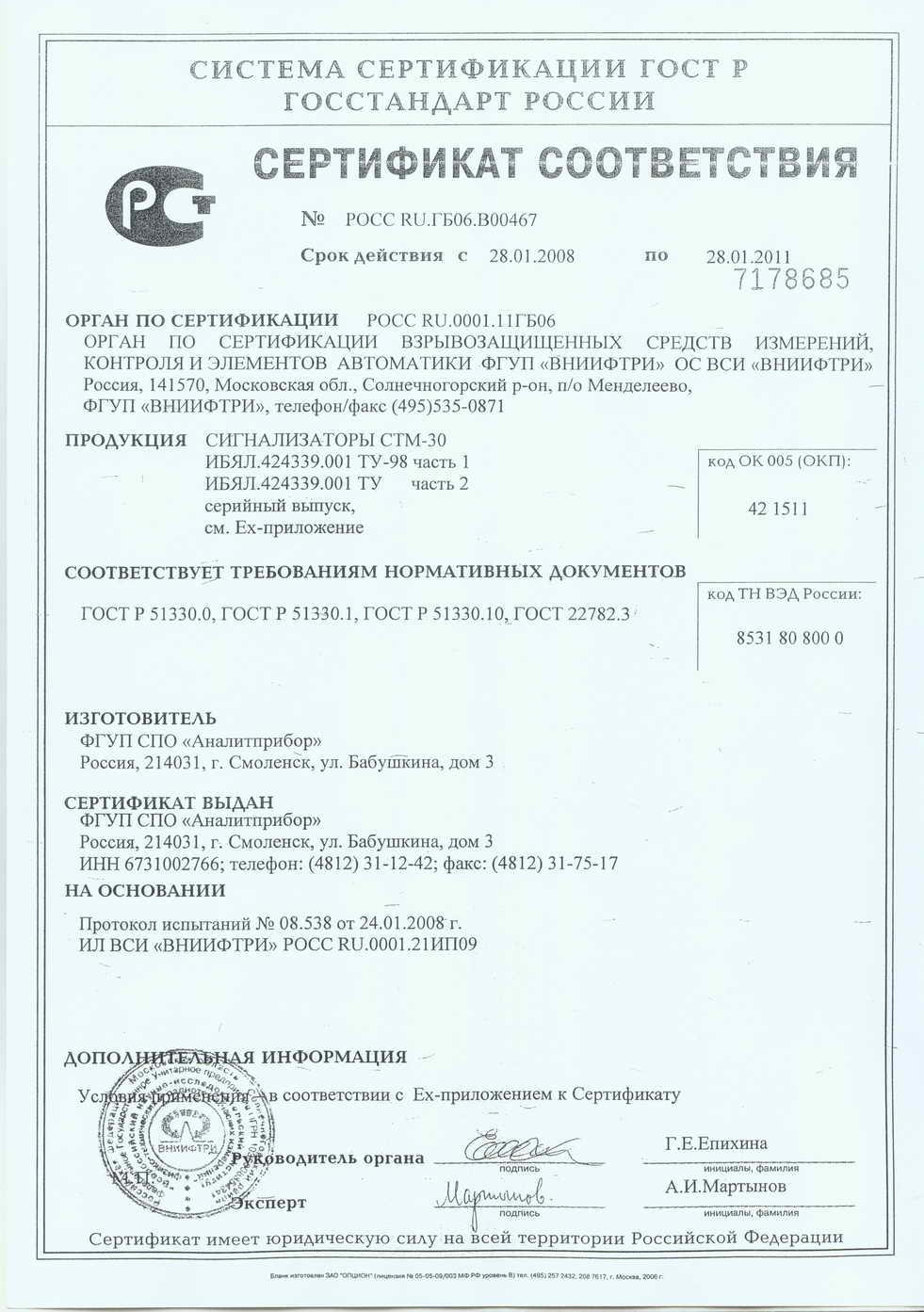 стм 30-50 разрешение на применение