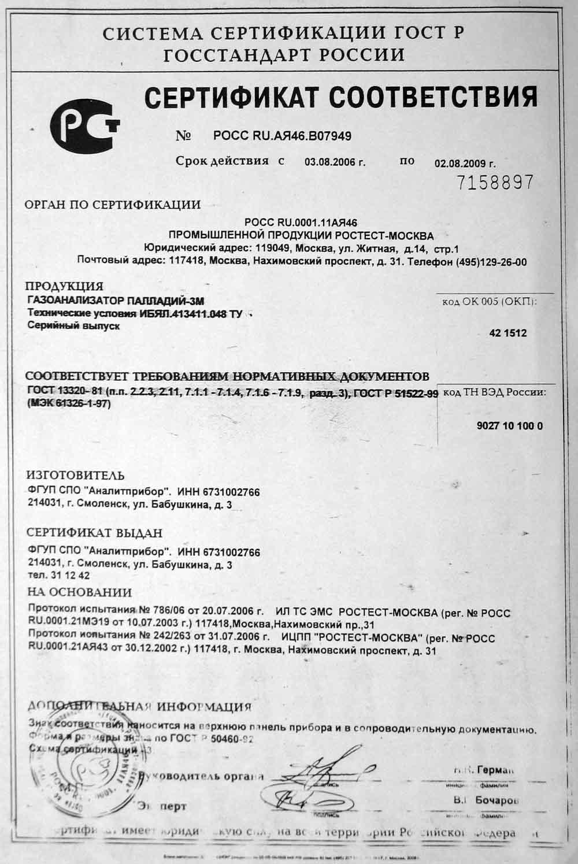 Электромагнитные клапана производства ФГУП СПО «Аналитприбор». Документация.